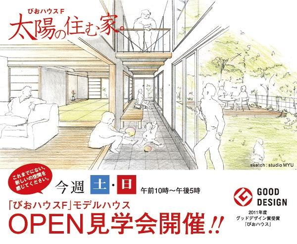 「びおハウスF」モデルハウスオープン見学会開催します!