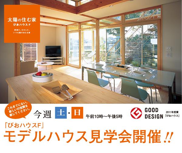 丸協びおハウスF モデルハウス見学会開催