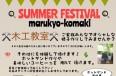 SUMMER FESTIVAL in 丸協小牧支店